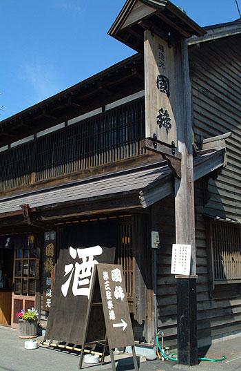日本最北の醸造所・国稀 (増毛町) 7/24/03
